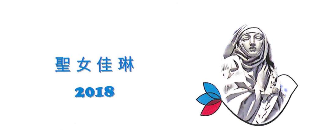 SANTA CATALINA DE SIENA 2018 (chino)