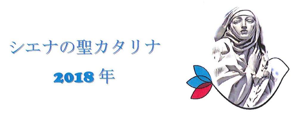 SANTA CATALINA DE SIENA (japonés)