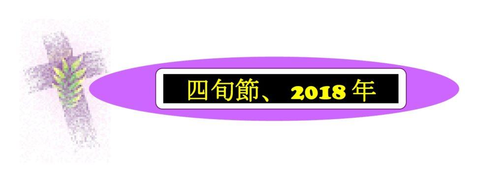 CUARESMA 2018 (japonés)