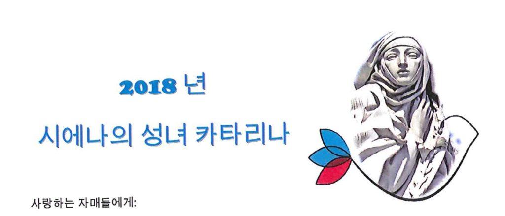 SANTA CATALINA DE SIENA 2018 (coreano)